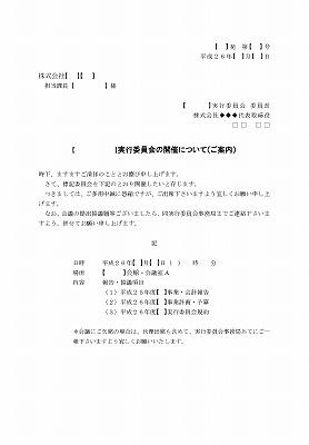 詫び状 [謝罪文、遅延・誤配等、社外文書]