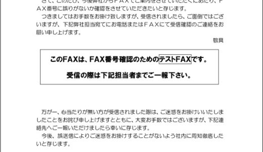 依頼状 [FAX送信テスト、確認のお願い]