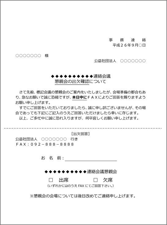 140912-irai-shoukai-shukket