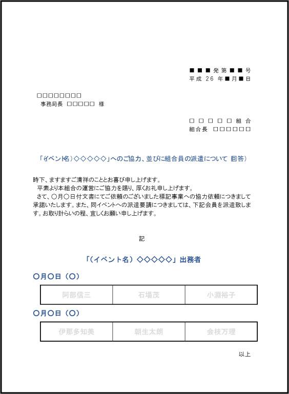 140917-shoudakusho-nhk