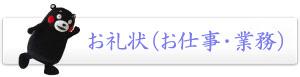 160908orei-oshigoto-kumamon