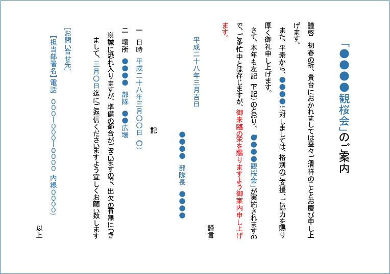 160318 案内状 観桜会 元