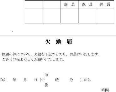 休暇申請書類[欠勤届、届出書、管理表・各種様式]