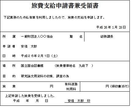 旅費支給申請書 受領書[旅費、出張費、申請書、テンプレート・各種様式]