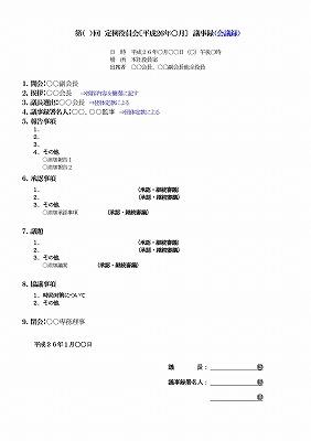 s-議事録 雛形 140212