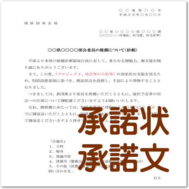 承諾状[承諾書、融資申入れ・資金融通・物資提供の承諾+@]◆