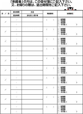 s-来館者名簿