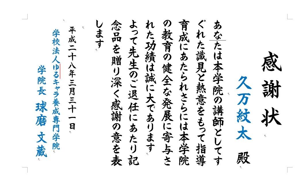 感謝状③[退任役員・講師、退任・退職等]