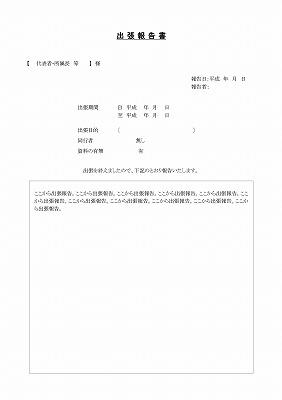 出張報告書[テンプレート・雛形・各種様式]
