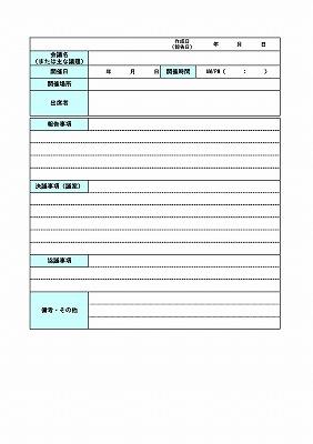 議事録、会議録(その2)[雛がた・様式・社内文書]エクセル・excel