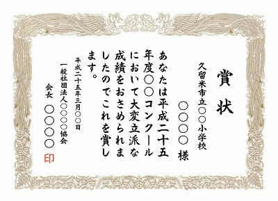 s-雛形 賞状例 歯 学生
