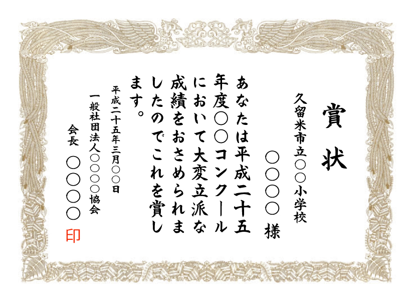 賞状[コンクール、大会等・賞状用紙]