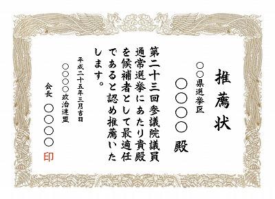 s-雛形 賞状 推薦状例
