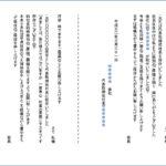 挨拶状のアイコン未設定(*´ω`)