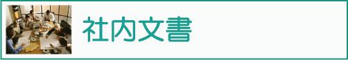 hosonagai_s-ビジ文見出し1社