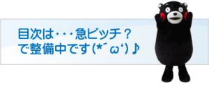 banner_blue-kumamon-hinagat