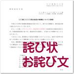 詫び状[お詫び文・欠席・出席キャンセル、社外文書]