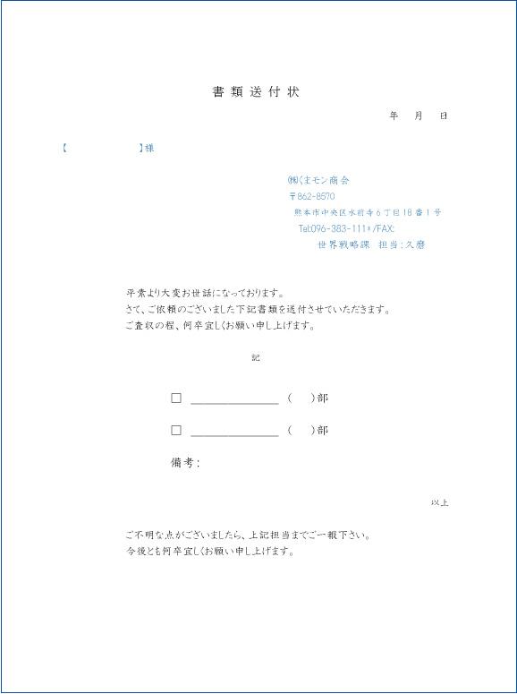 書類送付状①シンプル版