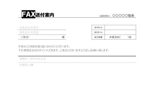FAX送信票 [送信状、社外文書、テンプレート]2018年版(最終版?)
