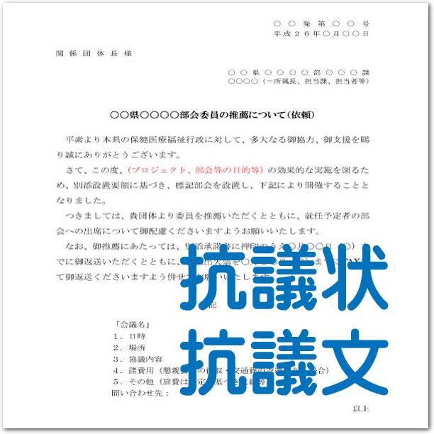 抗議状③ [抗議文・誤報・誤記、訂正依頼、社外文書]
