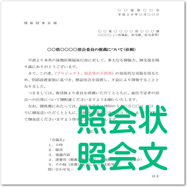 照会状③ [照会書・注文内容の照会、社外文書]
