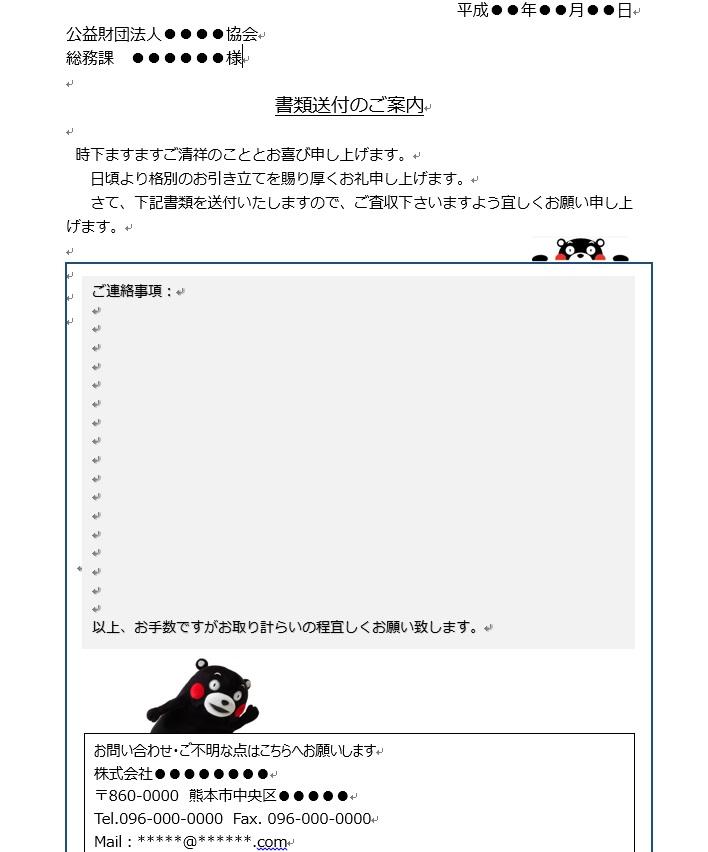 書類送付状 [送信票、社外文書] 2016-2017年版 くまモン