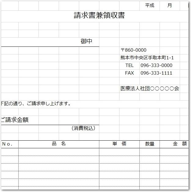 請求書と領収書[請求書・領収書セット・一体化、領収証、各種様式]