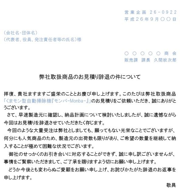 断り状② [お断り文、見積辞退の申し出、社外文書]