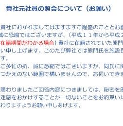 照会状② [照会書・前職の照会・人事・採用、社外文書]