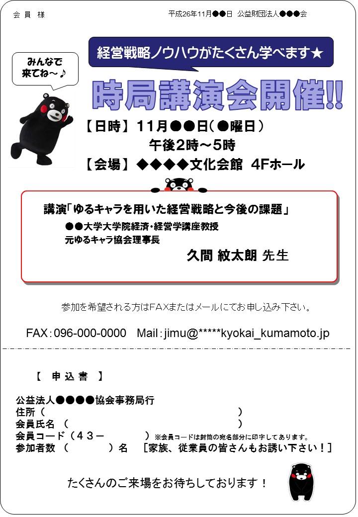 141112 時局講演会 チラシ 紋太朗