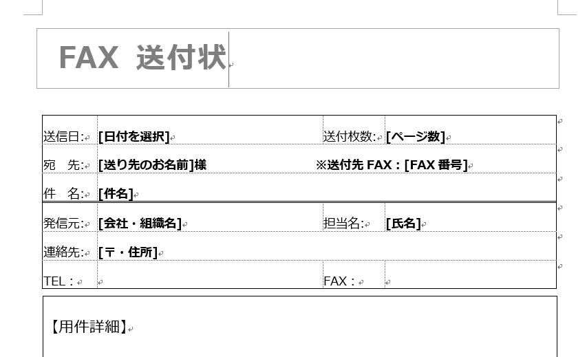 FAX送信票 [送信状、社外文書] 2014年版その①