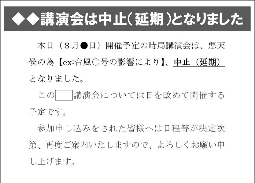 案内文・通知文・お知らせ[中止(延期)のお知らせ] 台風・大雨ほか