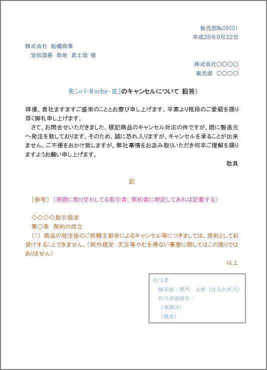 kaitou-cancel-140922