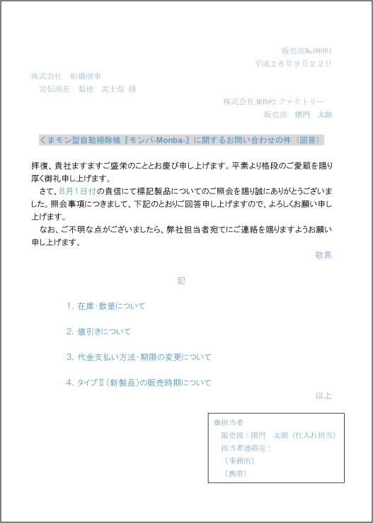 kaitou-shoukai-140922