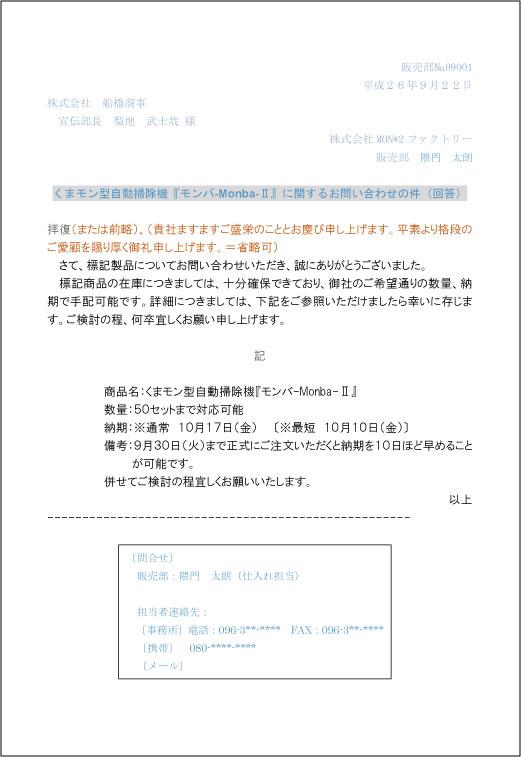 kaitou-toiawase-140922
