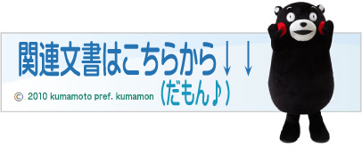 kanrenbunsho-kumamon-hinaga