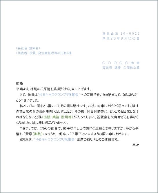 kotowari-cancel-renraku-owa