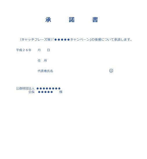 kouen_shoudaku140827