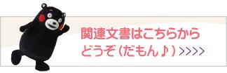 kumamon_banner-140920
