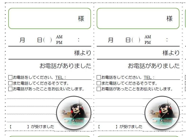電話メモ(伝言メモ) くまモン付き[その②・ミニタイプ]