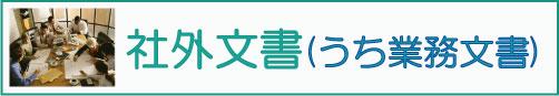 mokuji_hosonagai-shakou