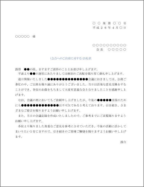 s-reibun_oreijo_kouchikai1402