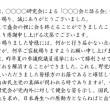 reibun_oreijo_kouchikai1402
