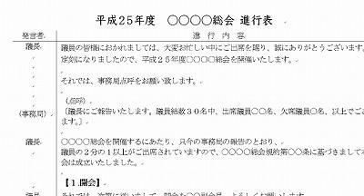 s-140303kaigi_daihon_eye