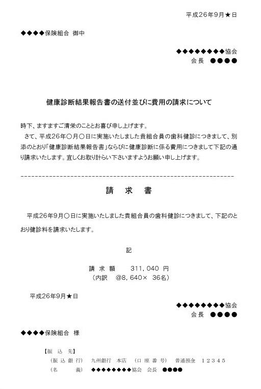seikyusho_bunshotype