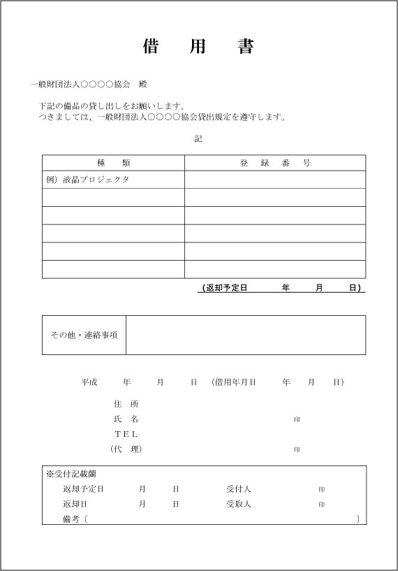 shakuyousho