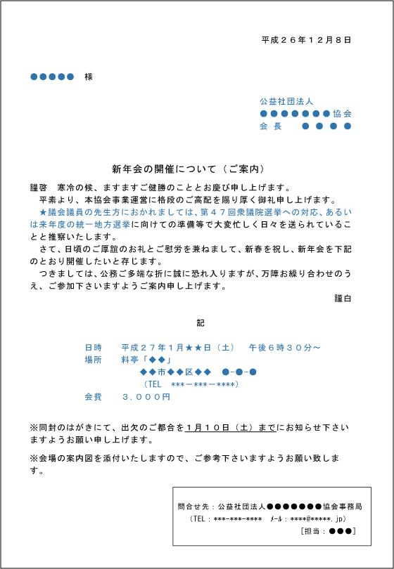 shinnenkai-annai-giin-14120