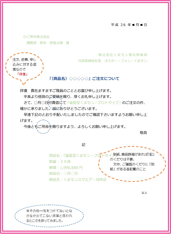 shoudaku_chuumon-140917