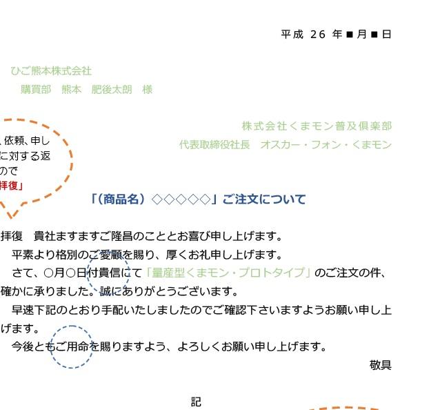 承諾状① [注文承諾状、社外文書]