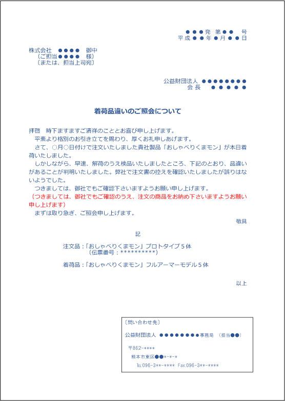 shoukai-1-shouhinchigai-141